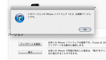 iOS 4.2 にアップデート出来ます?。_b0194208_23534252.jpg