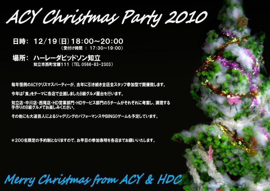 ☆ACYクリスマスパーティー☆_a0169121_10455539.jpg