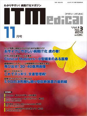 IT Medical 2010 Vol.3がでています。_b0028732_2345193.jpg