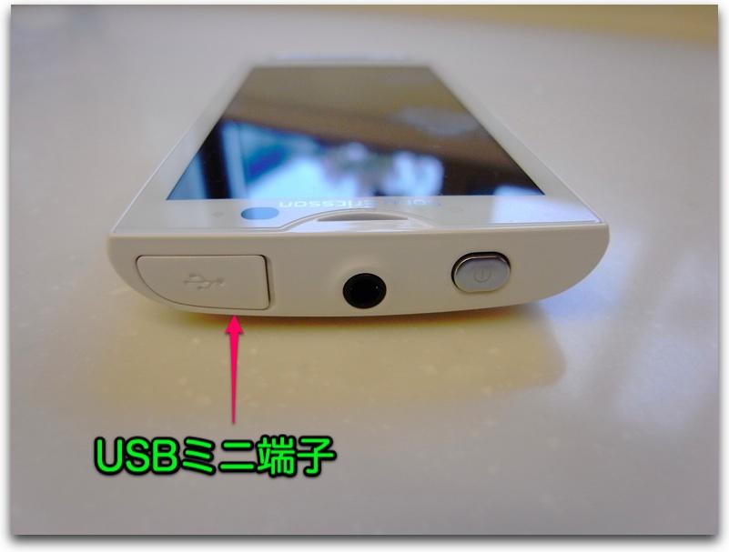 XPERIA購入・・・_b0071543_20305485.jpg