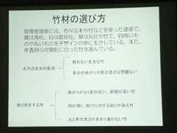 竹の勉強会_c0087349_5421674.jpg