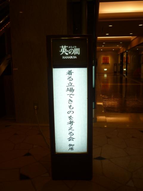 清田のり子先生・着物パーティ その2_f0181251_1812165.jpg