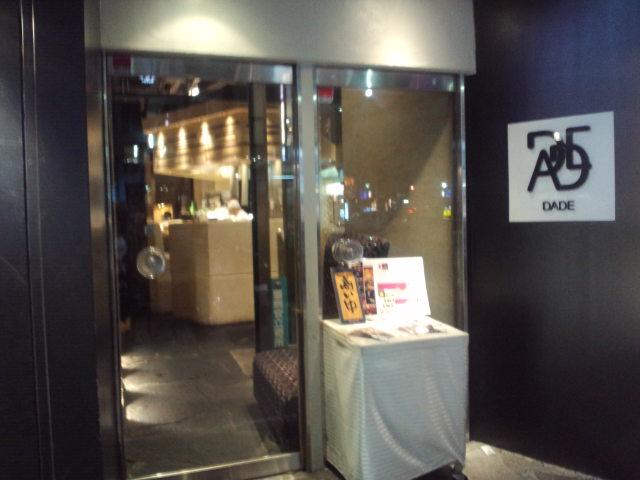 名古屋の夜★_c0151965_2375531.jpg