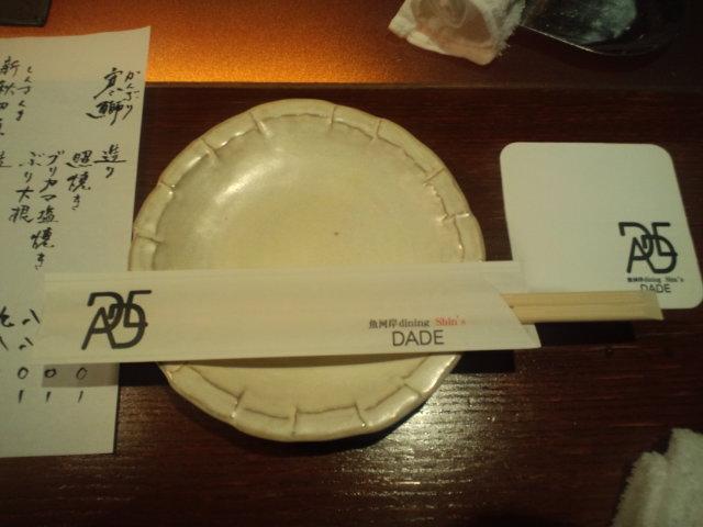 名古屋の夜★_c0151965_2383545.jpg