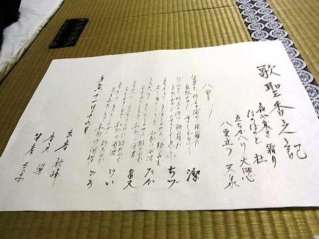 祝!雅の会_a0138976_2154960.jpg