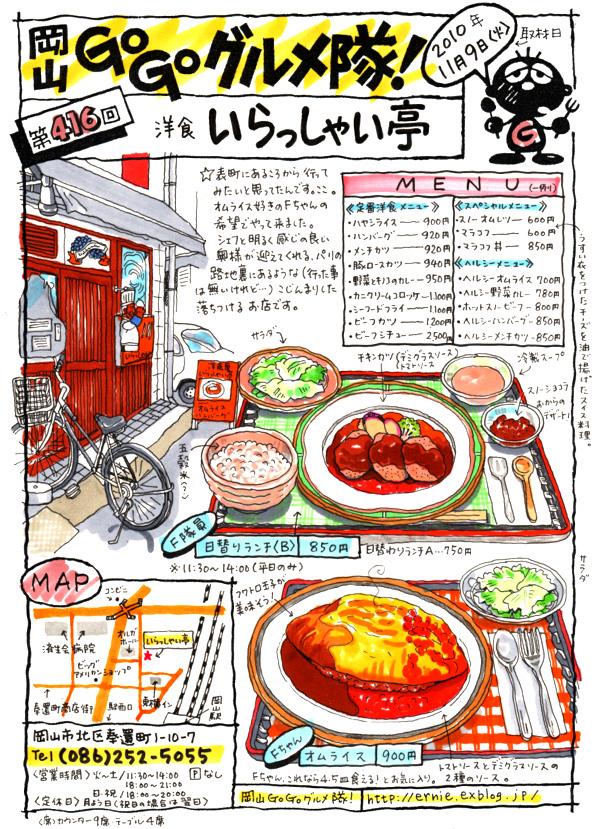 洋食・いらっしゃい亭_d0118987_13415332.jpg