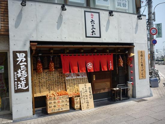 麺や六三六 摂津本山店 / 六三六ラーメン_e0209787_10592563.jpg
