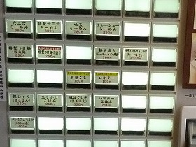 麺や六三六 摂津本山店 / 六三六ラーメン_e0209787_111985.jpg