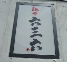 麺や六三六 摂津本山店 / 六三六ラーメン_e0209787_1120324.jpg