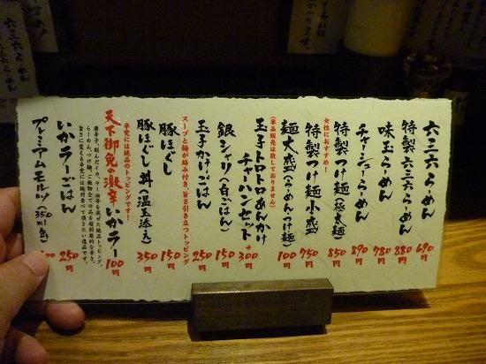 麺や六三六 摂津本山店 / 六三六ラーメン_e0209787_1172975.jpg