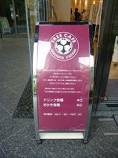 フリーカフェ播磨屋ステーション / おかき_e0209787_1421428.jpg