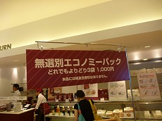 フリーカフェ播磨屋ステーション / おかき_e0209787_1448340.jpg