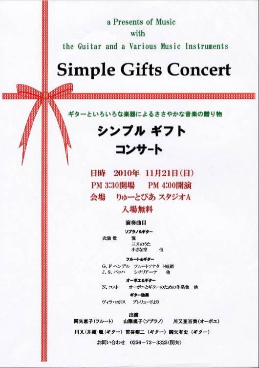 シンプル ギフト コンサート。ちーぱっぱ様お疲れさまでした。拍手!_e0046190_7555165.jpg