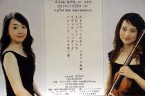ロンドンからの風PartⅡbyヴァイオリン小野智尋・ピアノ後藤泉@すみだトリフォニーホール_f0006713_053377.jpg