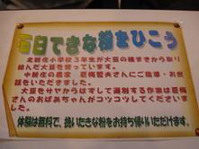 大地の恵み食育フェアー開催される_e0061225_1327316.jpg