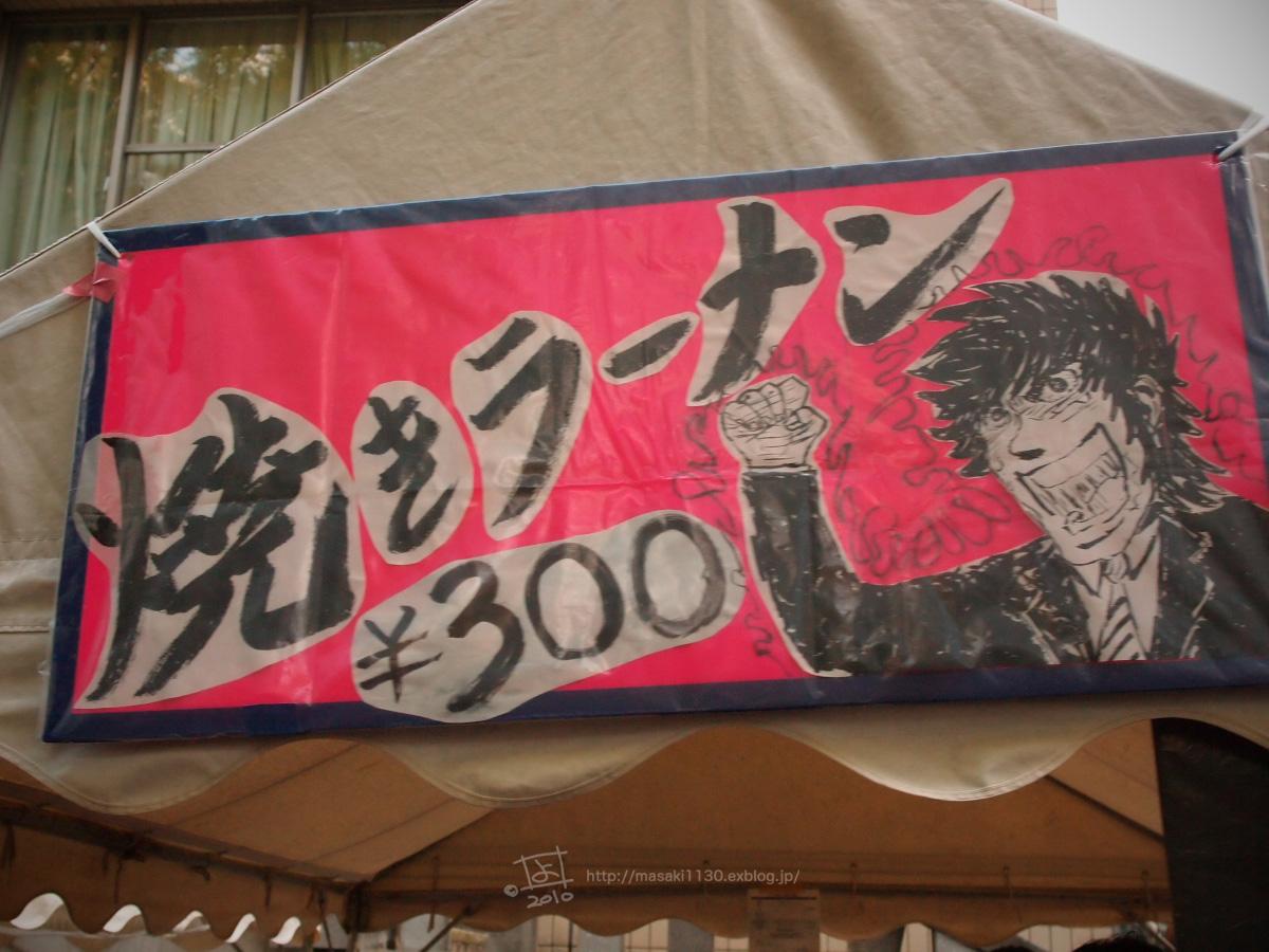 三田祭に行ってきた...。_e0096928_22125811.jpg