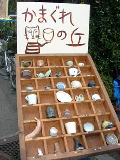 益子陶器市(2)… かまぐれの丘&森のレストラン編_e0125731_11355023.jpg