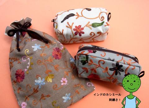 カシミール刺繍シリーズ_d0156336_1629111.jpg