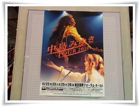 中島みゆきのコンサートのポスター