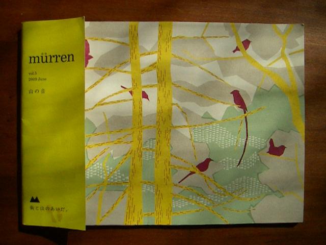 murren vol.5_d0203641_17374515.jpg