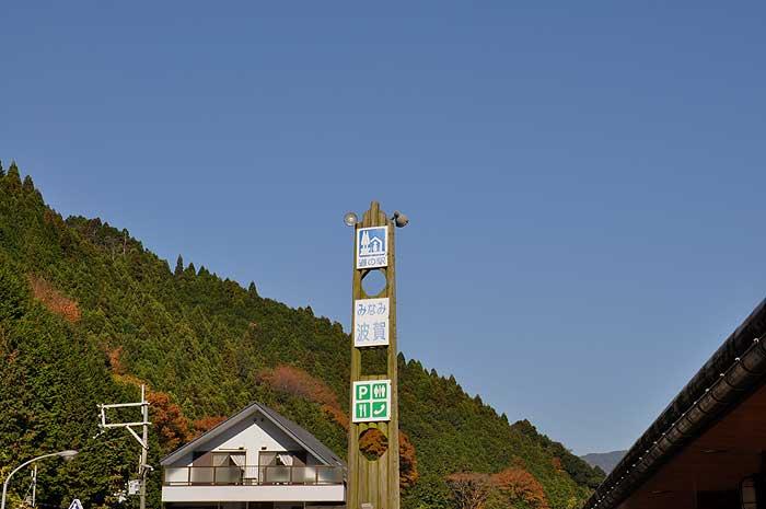 自然薯とろろ定食 @ 道の駅 みなみ波賀_e0024756_162353100.jpg