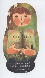 マトリョーシカと絵本展_f0139963_7243187.jpg