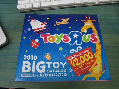 トイザらス カタログ2010に、ついに・・・_c0166765_20111059.jpg
