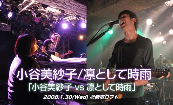 小谷美紗子 vs 凛として時雨〈2008/02/20掲載〉_e0197970_17545926.jpg