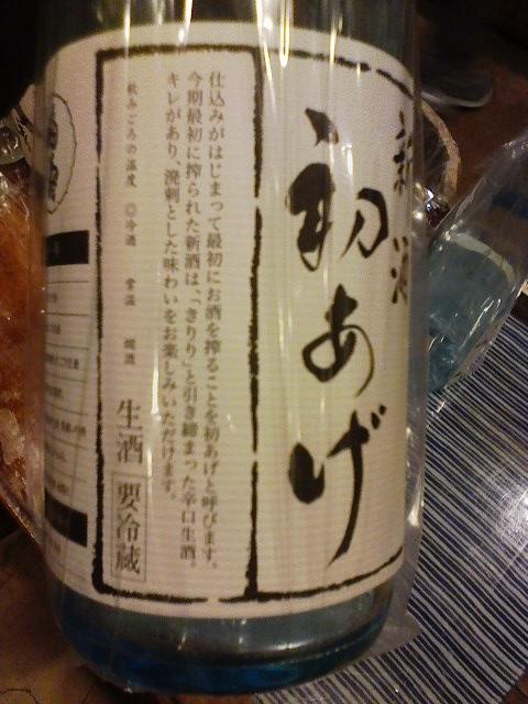 「福寿」の蔵開きの「太神楽」おや、よく見る顔が!_c0061686_7433714.jpg