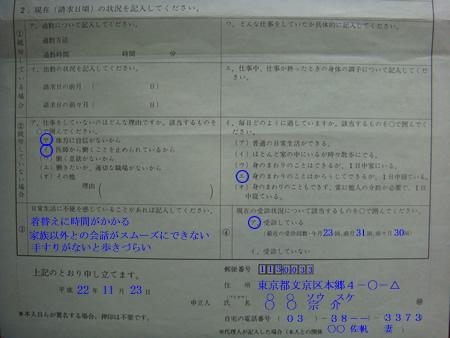 help-障害年金の手続・仕組みなど 第49回_d0132289_12444044.jpg
