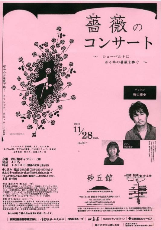 青陵短大音楽研究室有志ジョイントコンサート_e0046190_19224960.jpg