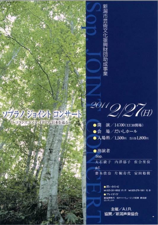 青陵短大音楽研究室有志ジョイントコンサート_e0046190_19265269.jpg