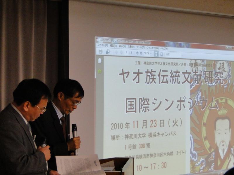 ヤオ族伝統文献研究国際シンポジウム 神奈川大学で開催_d0027795_2128369.jpg