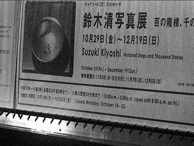 鈴木 清・写真展 11月23日(火)2467_b0069507_656109.jpg