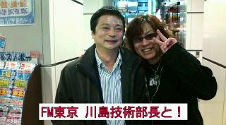FM東京川島技術部長とバッタリ、縁を感じたりして〜!_b0183113_0513738.jpg