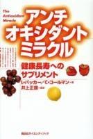 ボクこれ(アルファリポ酸) 11/24(水)_b0069918_14151225.jpg