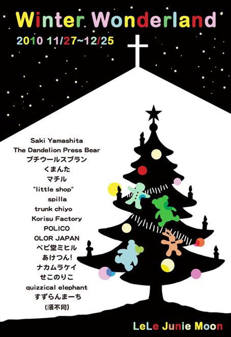 クリスマス合同展『 Winter Wonderland 』_e0147421_4135482.jpg