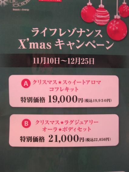 クリスマスキャンペーンのお知らせです。_e0131324_817674.jpg