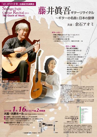 藤井眞吾ギターリサイタルin大阪_e0103327_23113828.jpg