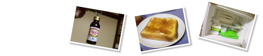 リポDスーパーの携帯ストラップ、りんごジャムトースト、給料日前の淋しい冷凍庫(苦笑)