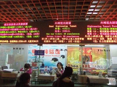 激旅!上海2泊3日2010 (5)~外灘_e0173645_21551072.jpg