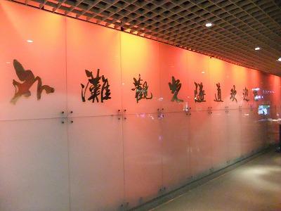 激旅!上海2泊3日2010 (5)~外灘_e0173645_21552495.jpg