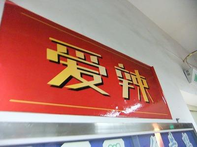 激旅!上海2泊3日2010 (6)~愛辣 i love_e0173645_22251814.jpg