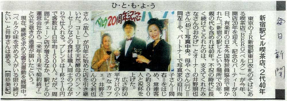 【20周年記念パーティー】 11/15毎日新聞夕刊の記事全文です。(画像クリックで拡大します)_c0069047_10515190.jpg