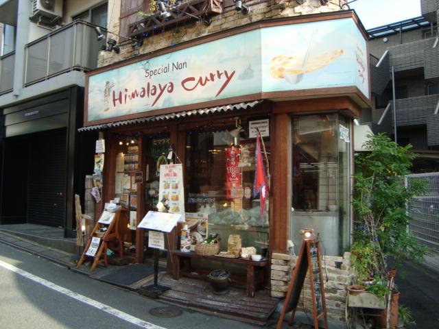 参宮橋「Himalaya Curry ヒマラヤカリー」へ行く。_f0232060_0483144.jpg