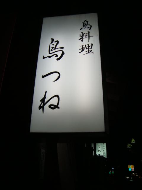 中野「鳥料理 鳥つね」へ行く。_f0232060_1182964.jpg