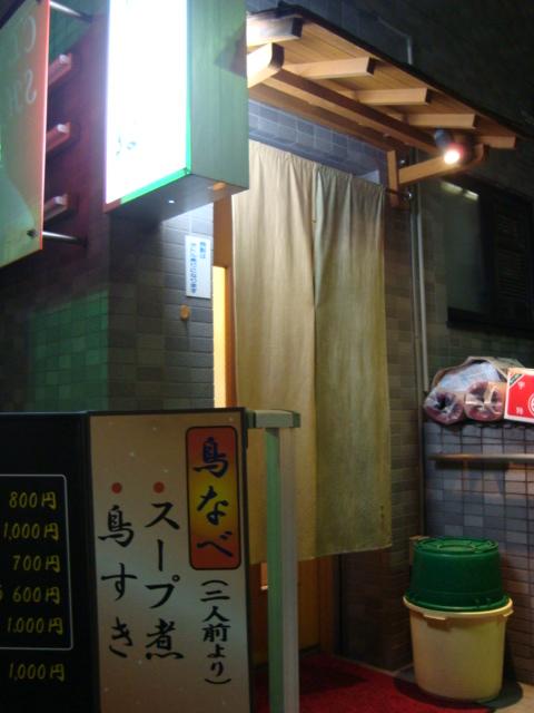 中野「鳥料理 鳥つね」へ行く。_f0232060_1201246.jpg
