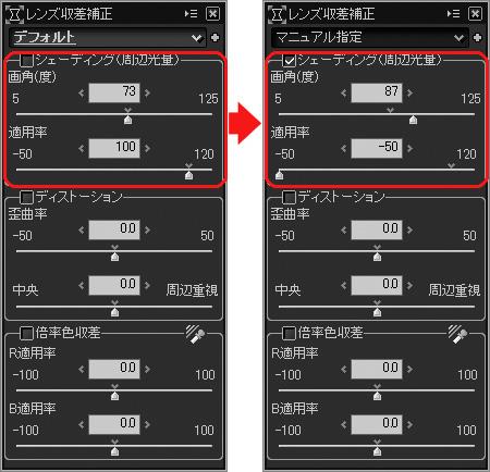 シェーディングを使って周辺光量を落としてみる_c0168669_183157.jpg