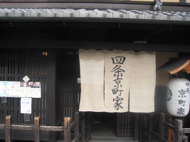 京町家見学_b0137082_9483434.jpg