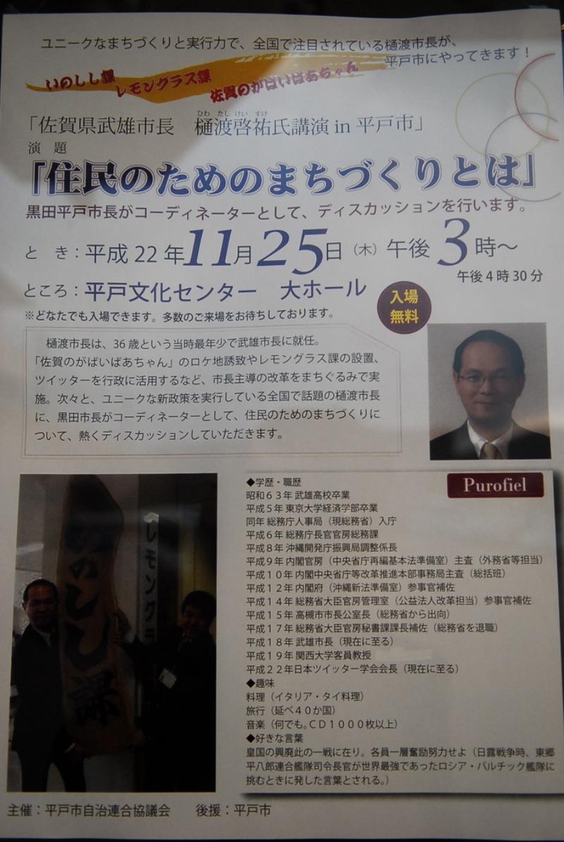 平戸で講演してきました_d0047811_2121489.jpg